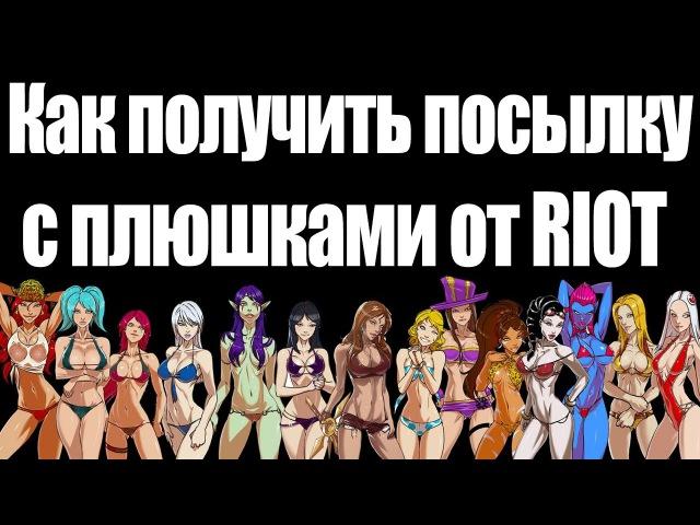 ГИЛЬДИИ Халява в лиге легенд ГИЛЬДИИ