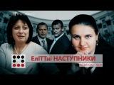 ЕлІТТні наступники || Матеріал Олександра Гуменюка та Олександра Лємєнова для