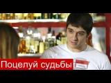 ПОЦЕЛУЙ  СУДЬБЫ 2 серия *СТАС БОНДАРЕНКО