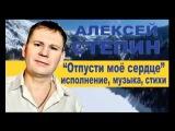 Алексей Стёпин (Alexey Stepin) - Отпусти моё сердце