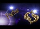 ~ « Крайон~ВАЖНО !!! « Предназначение Рыб ! Характеристика, Новый гороскоп !!! » ( Бог ) »» !!!