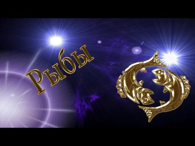 ~ « Крайон~ВАЖНО « Предназначение Рыб ! Характеристика, Новый гороскоп » ( Бог ) »»