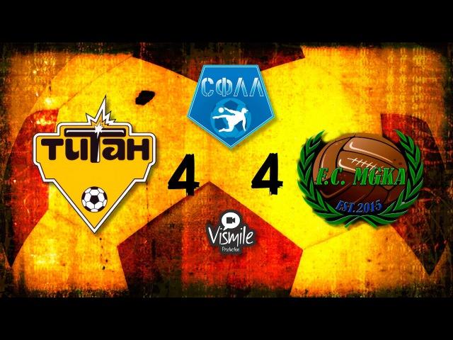 Титан 4-4 MGKA | Чемпионат СФЛЛ