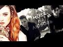 ● Jace Clary Alec Мода на любовь AU