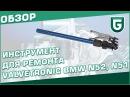 Инструмент для ремонта BMW Valvetronic Licota ATA-1003