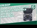Набор фиксаторов для регулировки фаз ГРМ BMW N20 Licota ATA-4429
