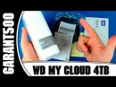 WD My Cloud 4TB WDBCTL0040HWT Домашнее облако!