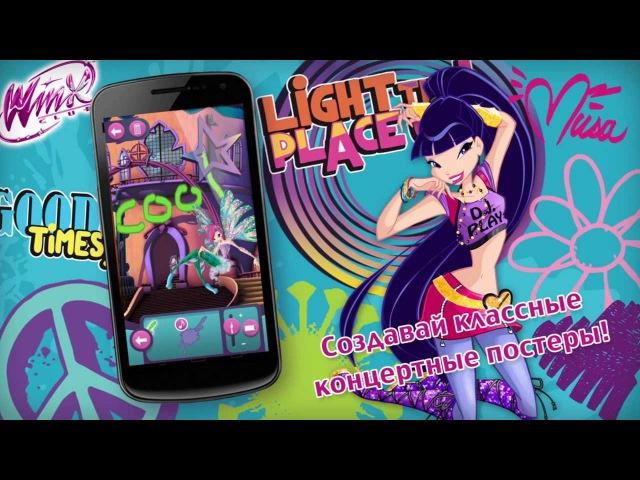 Winx Club: Rocks the World (iPhone, iPad, iPod touch)