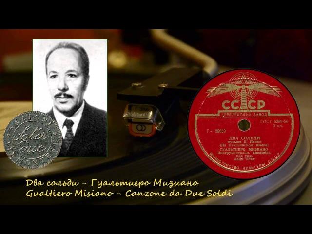 Гуальтиеро Мизиано Два сольди Gualtiero Misiano Canzoni da due soldi 1955