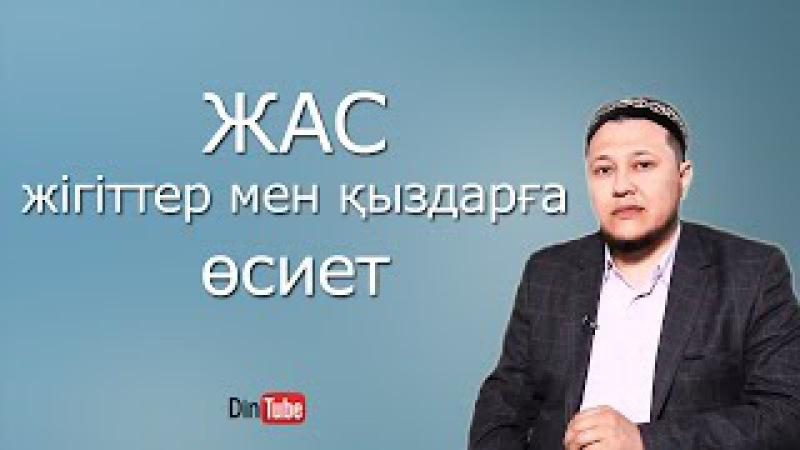 Жас жігіттер мен қыздарға Қатты Өсиет! Арман Қуанышбаев