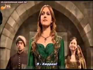 Победа\коронация Хюррем (63 серия).