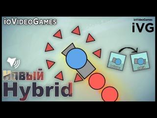 Все о новом танке Hybrid в игре Diep.io (UPD: 07.06) | ioVideoGames
