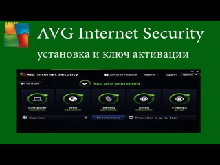 AVG Internet Security установка и ключ активации до 2018 года