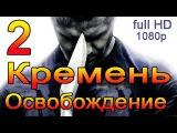 Кремень 2 сезон ( Освобождение )  2 серия full HD 1080p  2013  боевик