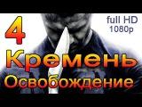Кремень 2 сезон ( Освобождение )  4 серия full HD 1080p  2013  боевик