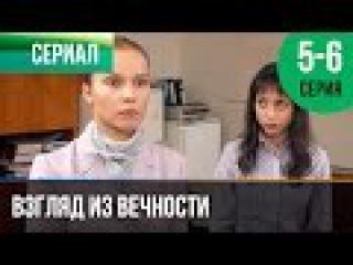 Взгляд из вечности 5 и 6 серия - Мелодрама | Фильмы и сериалы - Русские мелодрамы