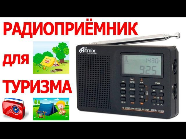 Радиоприемник ritmix rpr 7020 ( tecsun pl )