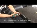 Great Wall Hover Грейт Волл Ховер органайзер в багажник