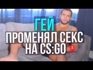 ГЕЙ ПРОМЕНЯЛ СЕКС НА CS:GO ПРАНК (18+)