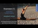 ВЛАДИМИР ЗАЙЦЕВ • Хатха-йога средний уровень практики • Последовательность 1