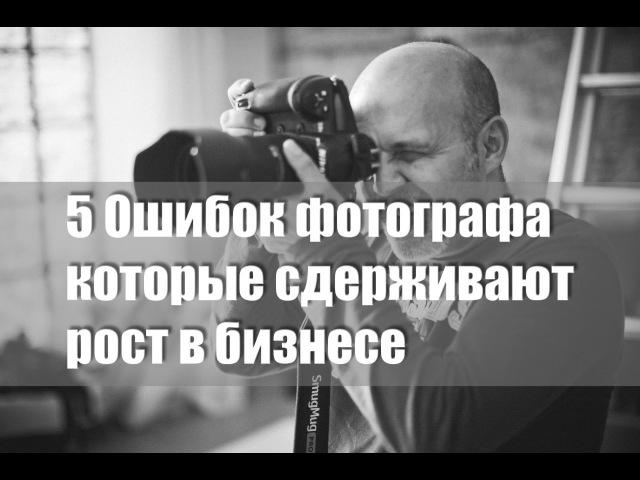 Главные Ошибки фотографа сдерживающие рост в бизнесе