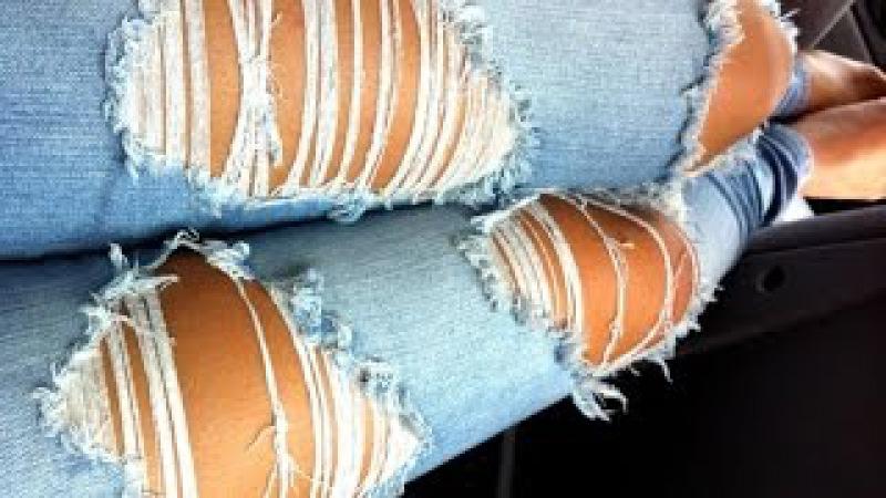 Рваные драные джинсы - ужас