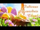 Вітаємо із святом Світлого Христового Воскресіння!