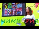 Евгения Тимонова - МИМИКРИЯ 25.06.2016 Гик Пикник GEEK PICNIC