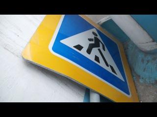 Приключения дорожного знака в Копейске