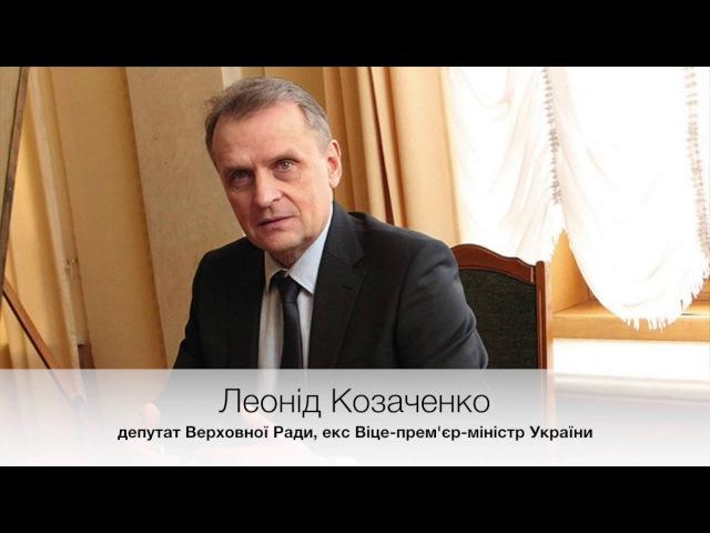Екс-віце-премєр-міністр Козаченко Мінські угоди - це рятівний круг для України