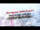 док.фильм Eвгений Малкин. Русский среди Пингвинов 2016 год
