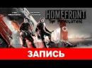 Homefront The Revolution Революция по американски