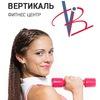 Фитнес клуб и школа танца  ВЕРТИКАЛЬ. Северск.