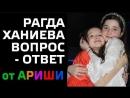 ВОПРОС-ОТВЕТ С РАГДОЙ ХАНИЕВОЙ.
