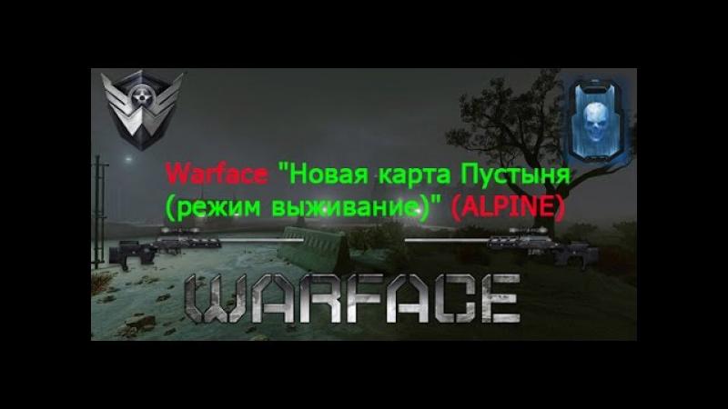 Warface Новая карта Пустыня (режим выживание) (ALPINE)