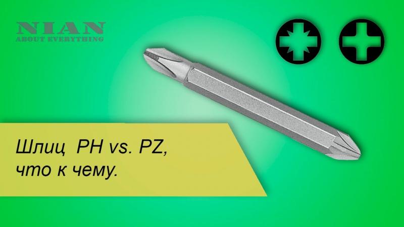 Шлиц PH vs PZ, что к чему
