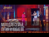 Молодая семья - Владимир Путин, Алина Кабаева и... Виктор Янукович