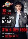 Дмитро Бабак фото #43