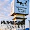 Ishimskaya Pravda