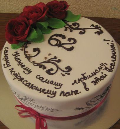 Изображение - На торте поздравление с днем рождения sX6SZlhos0Q