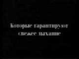 staroetv.su | Рекламный блок (РТР, 1999)