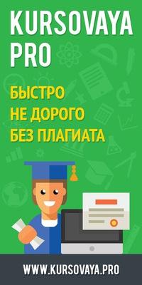 Дипломные Курсовые Томск ВКонтакте Дипломные Курсовые Томск