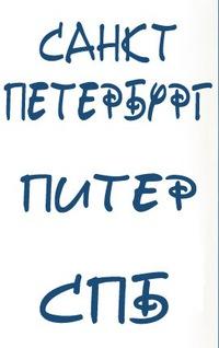▒ Афиша Петербурга