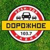 Дорожное радио Улан-Удэ 103.7 FM