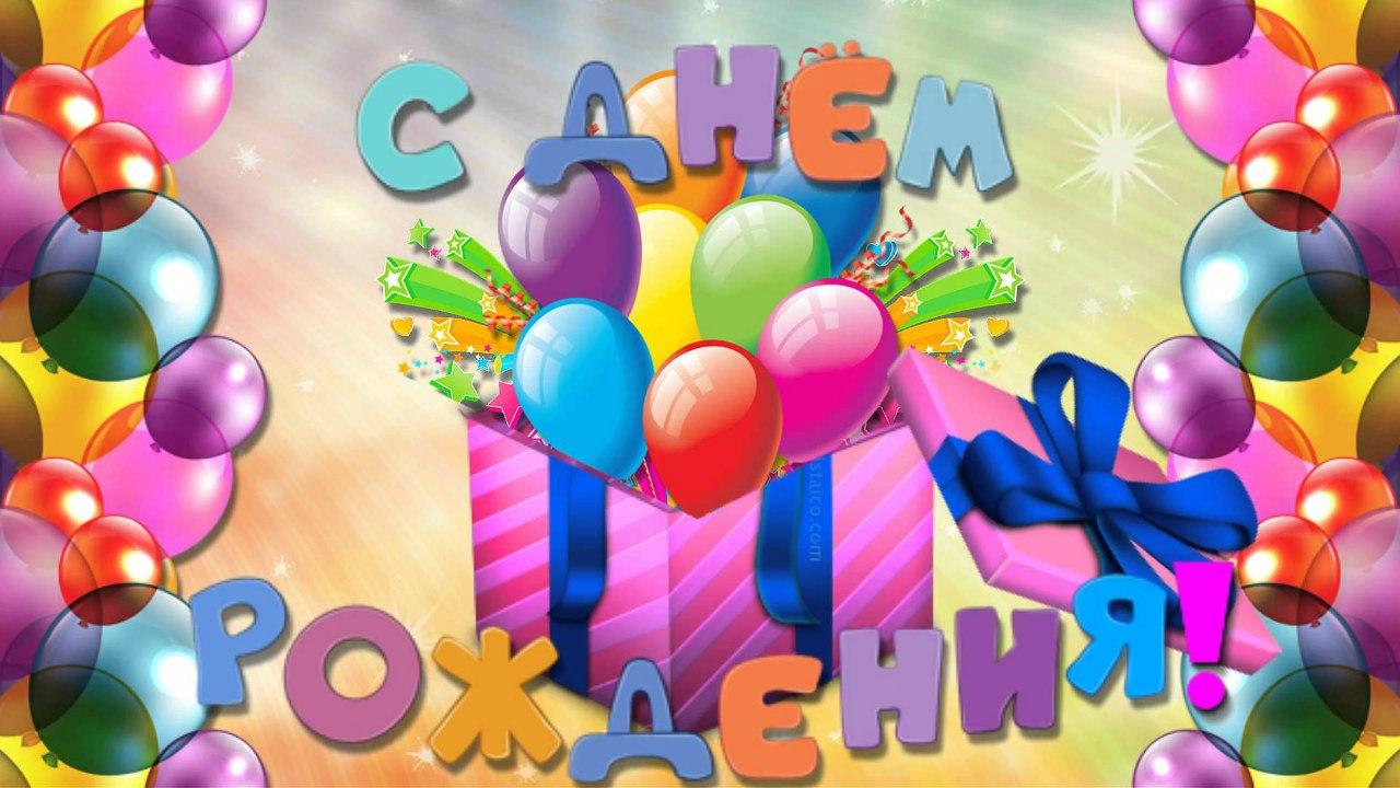 Фото открыток с днем рождения детей