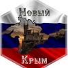 Новый Крым
