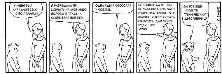Секс вк русский девственници фото 604-391