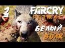 Прохождение Far Cry Primal Часть 3 БЕЛЫЙ ВОЛК