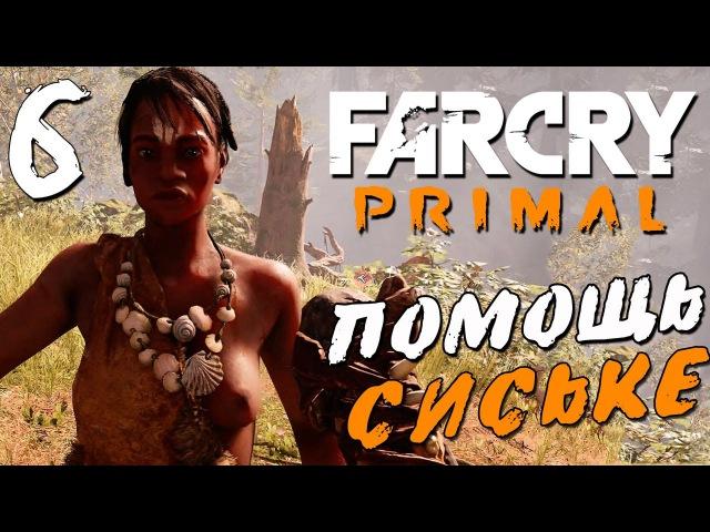 Прохождение Far Cry Primal — Часть 6: ТАККАР ЛЮБИТЕЛЬ СИСЬКЕ