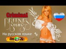 Britney Spears - Criminal (Russian Cover) - [Криминал] | На русском языке | HD [1080p]